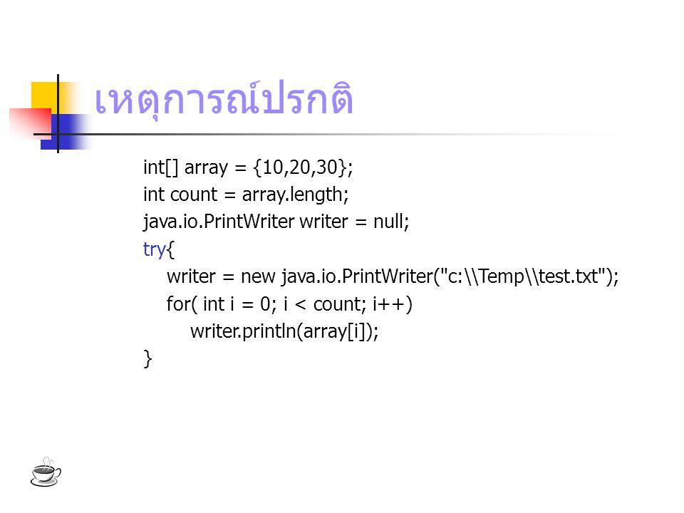 เหตุการณ์ปรกติ int[] array = {10,20,30}; int count = array.length;